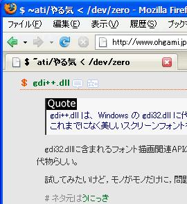 gdi++.dllなし(MS Pゴシック)