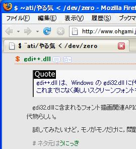 gdi++.dllあり(MS Pゴシック)