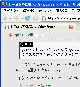 gdi++.dllなし(Osaka)