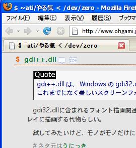 gdi++.dllあり(Osaka)