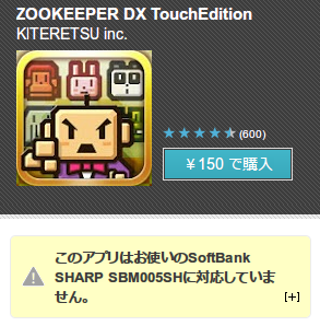 このアプリはお使いのSoftBank SHAPR SBM005SHに対応していません。