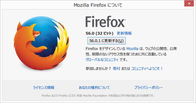 Firefox 56.0 32bit版