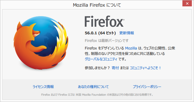 Firefox 56.0.1 64bit版